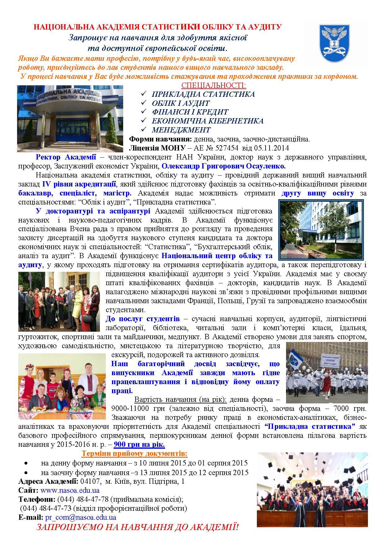 gorstat ua бланки отчетности